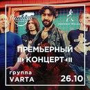 Дмитрий Вартанян фото #23