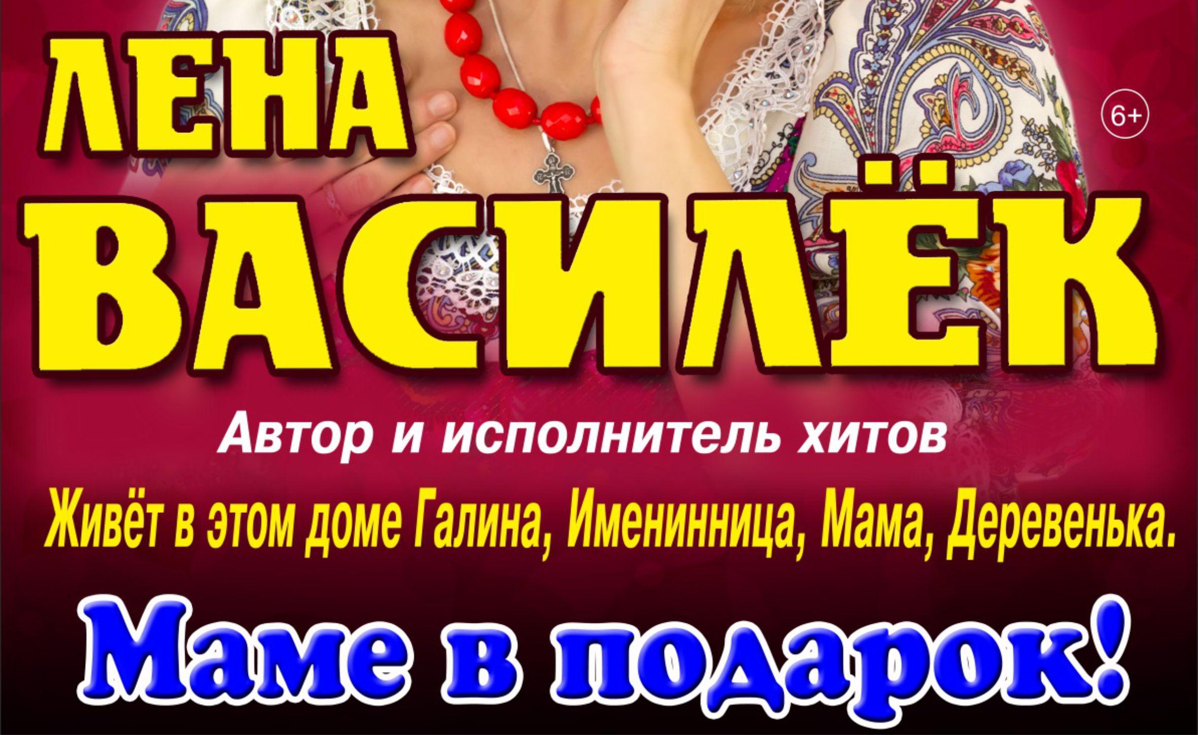 Купить билеты на Лена Василек