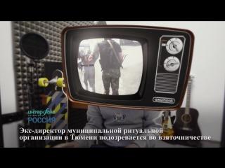 ИНФАЧ. Главные новости Тюмени #1.