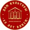 """Дом Культуры """"40 лет ВЛКСМ"""""""