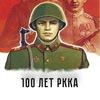 Несокрушимая и легендарная... 100 лет РККА