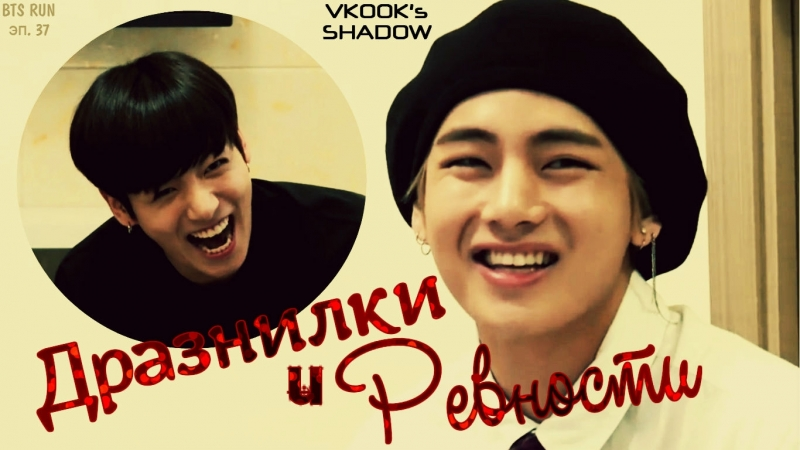[ русс.суб ] Тэгук_Дразнилки и ревности_BTS RUN эп.37 Some teasing and jealousy before() Mama (vkook taekook analysis)