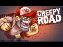 Скрипя зубами (Creepy Road)