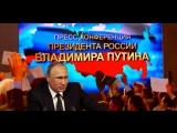 Обзор от ПР.. Главная новость..Главная пресс -конференция..Главного Путина..)