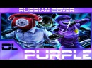 MandoPony - Purple [RUS COVER BY DARIUSLOCK] ◄ Five Nights At Freddy`s ►