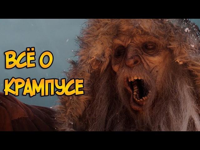 Крампус - злой Санта Клаус из фильма Крампус (цели, способности, помощники)
