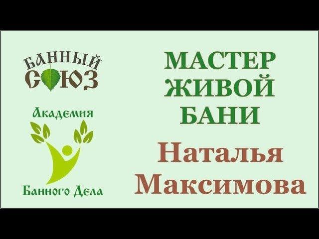 Зачёт базового курса Мастер Живой Бани и Образного Парения 6 дней Наталья Максимова город Ижевск