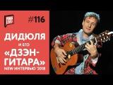 ДиДюЛя и его Дзэн-гитара Большое интервью 2018