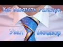 Как завязать галстук – Узел Виндзор