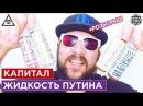 КАПИТАЛ Жидкость от Массонов Riga Nepokuru