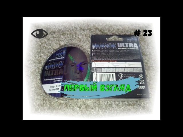 Akkoi Mask Ultra x4, 0.05mm.