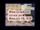 Фантазийная сетка на Иналсе IK 828