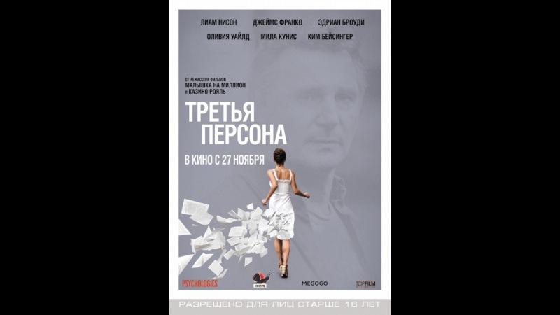 Третья персона 2013 — смотреть онлайн — КиноПоиск