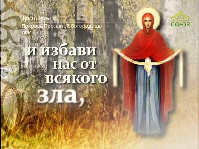 Тропарь Покрова Пресвятой Богородицы, глас 4