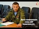 Полная пресс-конференция Главы ДНР Александра Захарченко. 15.12.2017 г.
