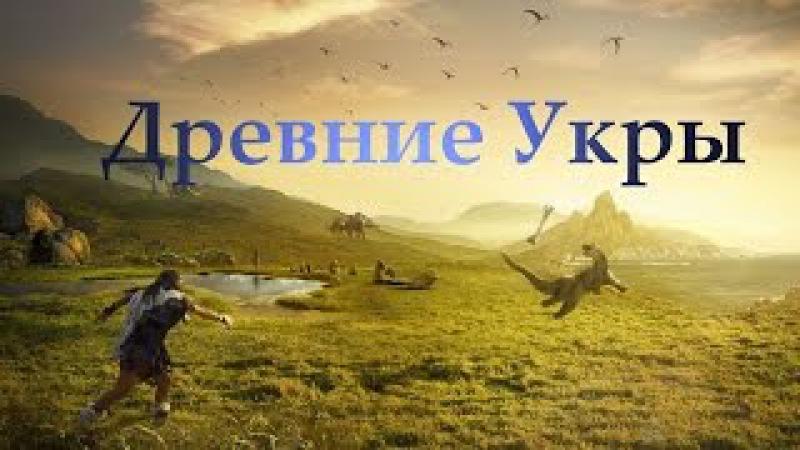 Древние великие укры / прикол, пародия, смешное видео