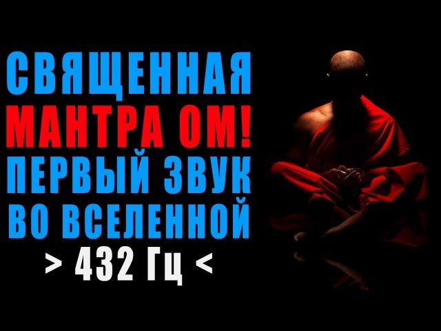 Священная Мантра ОМ для Медитации с Волшебной Частотой 432 Гц Ключ к Очищению Радости и Просветлению