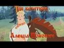 Алеша Попович и Тугарин Змей - Риск, конечно, дело благородное (мультфильм)