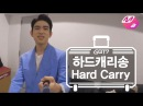 GOT7's Hard Carry HardCarry Song Hard Carry Ep 2 Part 4