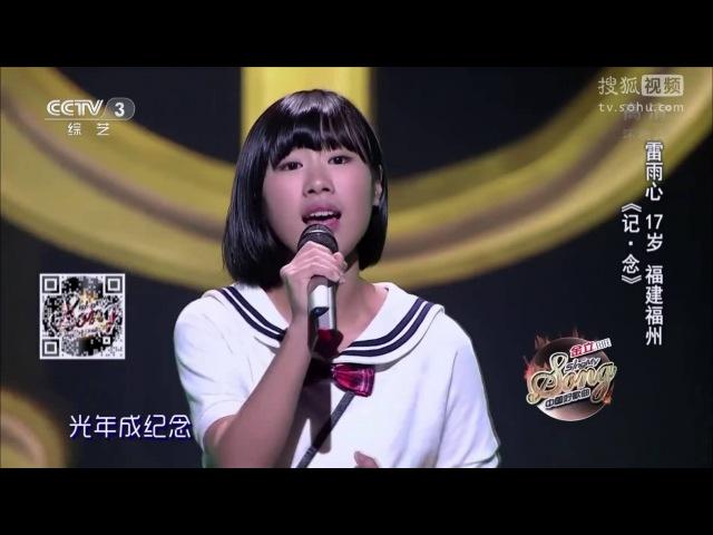 【金曲欣赏】中国好歌曲第二季《记·念》雷雨心丨CCTV