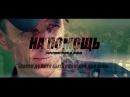 CrazyBridge Короткометражный фильм На помощь