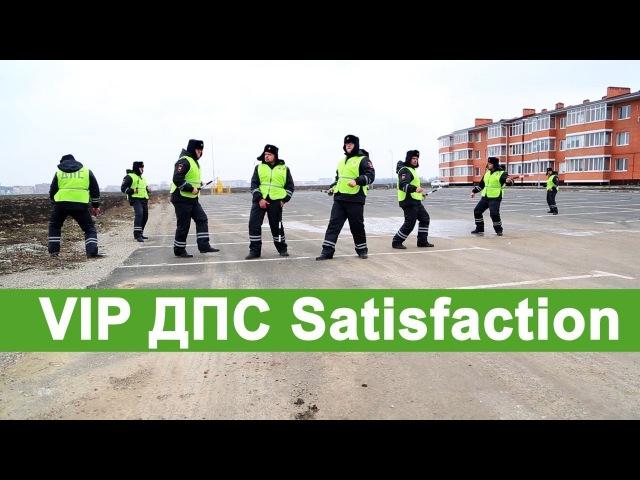 VIP ДПС в поддержку курсантов Ульяновского лётного училища Satisfaction Сериал онлайн серия 22