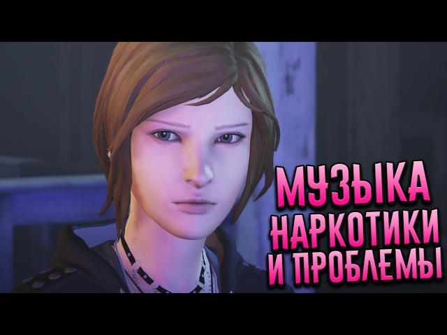 БУНТАРКА 🌩️ Life is Strange: Before the Storm [ЭПИЗОД 1] 1