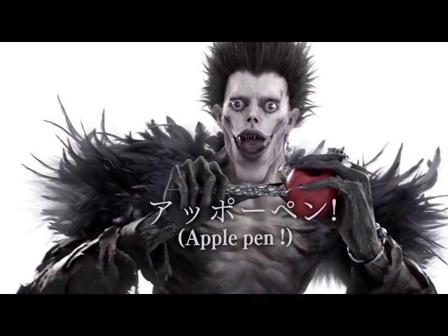 Рюк из Death Note танцует под Pen Pineapple Apple Pen