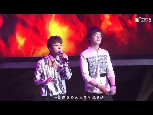 1572017满汉全席五周年音乐会 Full_15.7.2017 Mãn Hán Toàn Tịch Concert kỷ niệm 5 năm Full