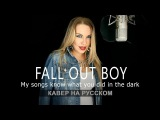Fall out boy - My songs know what you did in the dark (cover by DivaSveta)  кавер на русском