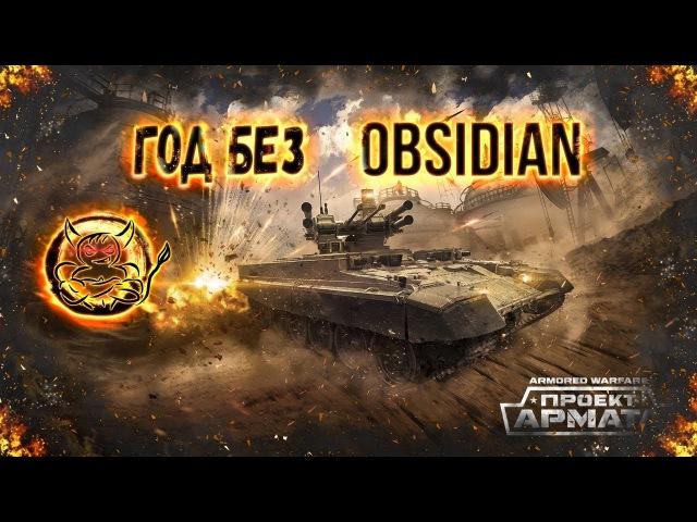 Armored Warfare - Год без Obsidian