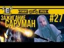 Ремонт мотоцикла Урал 27 Почему я выбрал зажигание Саруман от Вадима Карамова