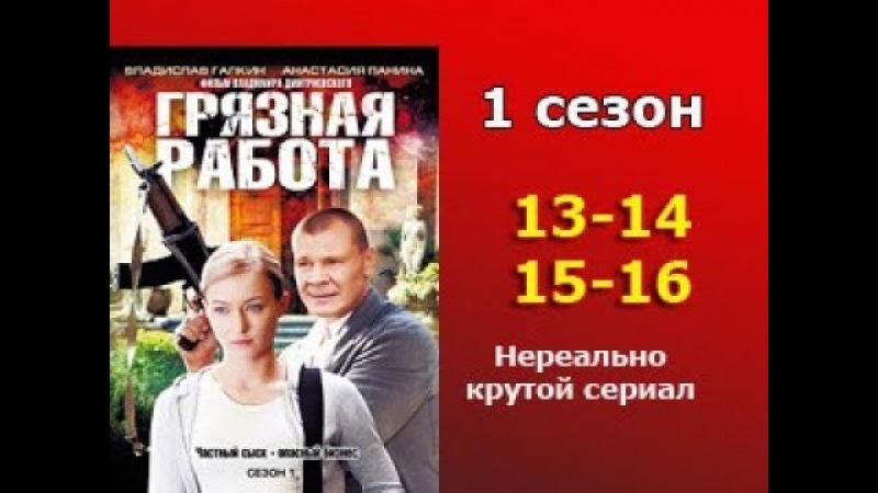 Невероятный криминальный триллер Грязная работа 1 сезон 13 16 серии