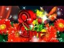 Красивое поздравление с 8 марта 🌷 Цветы и стихи для милых женщин