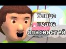 Знакомьтесь Лол 3D пародия на Знакомьтесь Боб