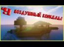 Обзоры Модов 9 Воздушный Корабль!