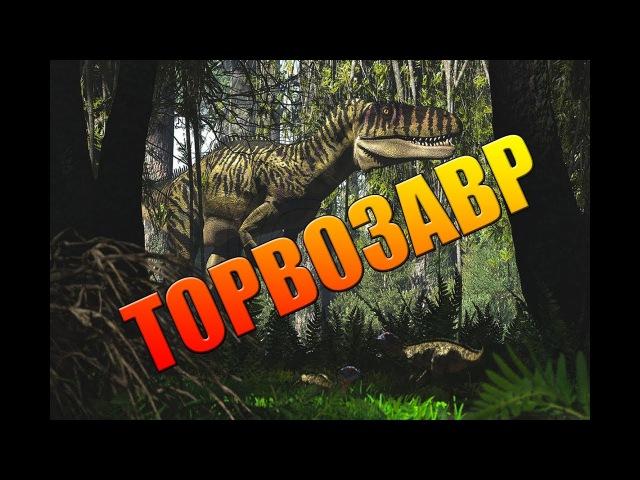 ДиноШоу: Торвозавр (3 Сезон. 19 Выпуск)