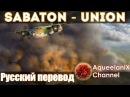 Sabaton - Union - Русский перевод | Субтитры