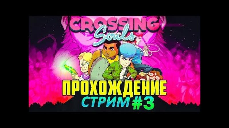 Crossing Souls прохождение3 - В поисках решения головоломок