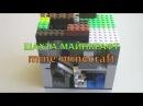 Шахта Майнкрафт Лего Mine Minecraft Lego
