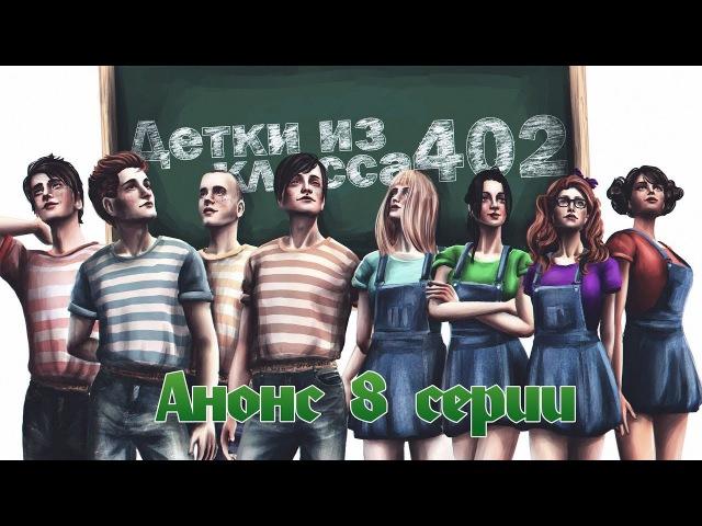 Детки из класса 402 подросли Анонс 8 серии