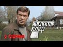 Инспектор Купер • 1 сезон • 6 серия