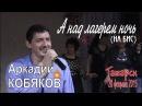 Аркадий КОБЯКОВ - А над лагерем ночь (на БИС, Татарск, 28.02.2015)