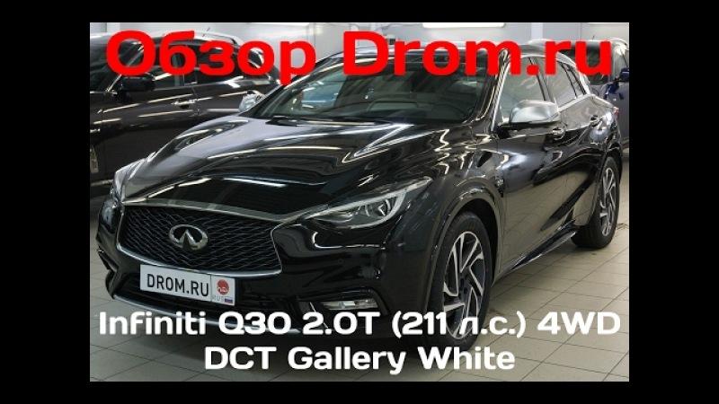 Infiniti Q30 2017 2.0T (211 л.с.) 4WD DCT Gallery White - видеообзор