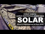 Новинки от Solar Boats. Солар - 380К Вега. Солар-420, 480 Jet Tunnel. Охота и Рыболовство на Руси.