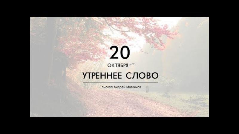 Утреннее слово 20.10.2017 Епископ Андрей Матюжов