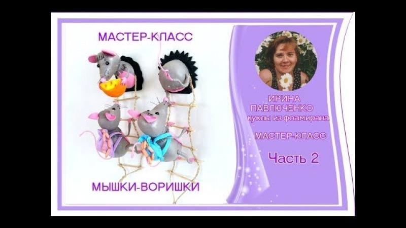 Часть 2 МК Мышки-воришки из фоамирана от Ирины Павлюченко