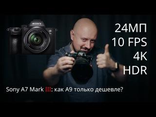 Обзор Sony A7 III: совсем как A9 только намного дешевле?