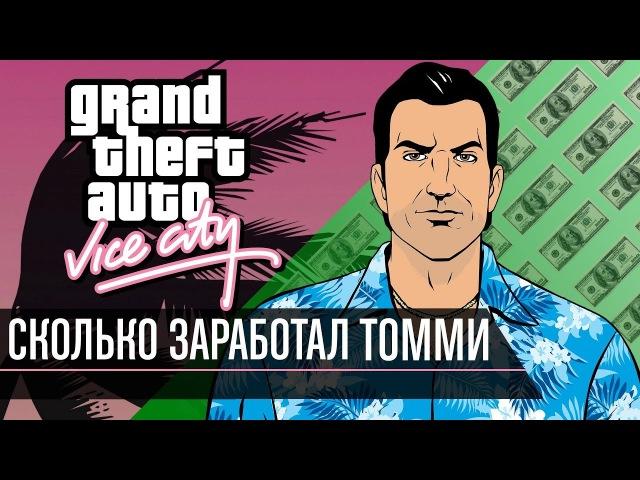 Сколько заработал Томми Версетти в GTA Vice City?