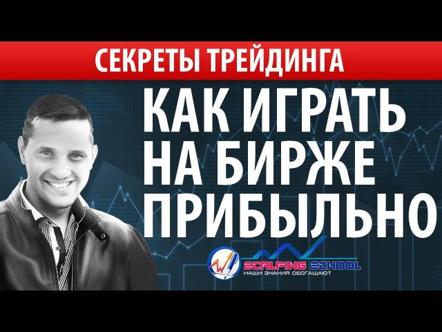Как играть на бирже и получать прибыль? Обучение скальпингу Ерин Роман. » Freewka.com - Смотреть онлайн в хорощем качестве